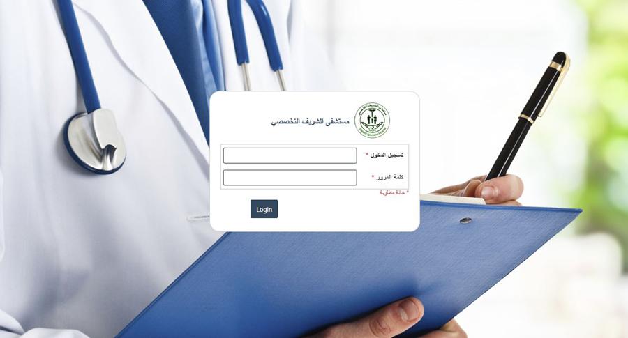 El-Sharif Hospital
