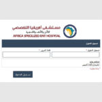 Africa Specialized Hospital